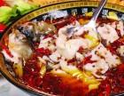 加盟一家沸腾鱼乡水煮鱼多少钱/网红酸菜鱼加盟