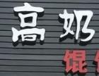 杭州高奶奶馄饨铺加盟赚钱吗 高奶奶馄饨铺加盟费