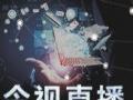 济南今视直播推流 手持高清导播 各种摄像跟拍
