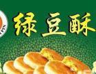盘锦乐旗派绿豆酥加盟 地方特产