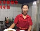 重庆华稼小面加盟 正宗重庆小面培训-牛肉面培训