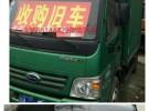 自贡收购二手骄车货车 回收二手车8年0万公里22万
