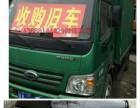 自贡收购二手骄车货车 回收二手车