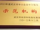 武昌中南路中建三局大楼北京盈科(武汉)律师事务所