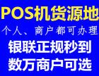 滨州本地大量免费供应个人POS机 私人POS机批发货源地