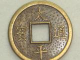 古代钱币 武帝钱铜钱 高仿古钱币批发 地