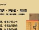 台州专业起名大师_独 家揭秘姓名玄机【绝密丨灵验】