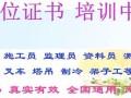 上海三类人员C证考证,安全员C证考试,通过率高