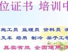 上海质量员考证培训,质量员继续教育培训