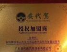 【安代通技术有限公司】加盟/加盟费用/项目详情