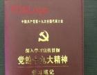 2017新版《新党章学习笔记》(精装版)笔记本可定