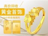 福之鑫珠寶上門回收金銀首飾二手奢侈品包包卡地亞寶格麗