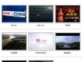 企业宣传片 广告片 三维动画 微电影