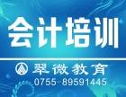 深圳坂田会计从业基础培训