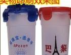 潍坊印刷DIY杯子、无纺布袋、广告伞、广告杯、