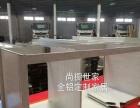 尚橱世家全铝合金家居建材批发零售