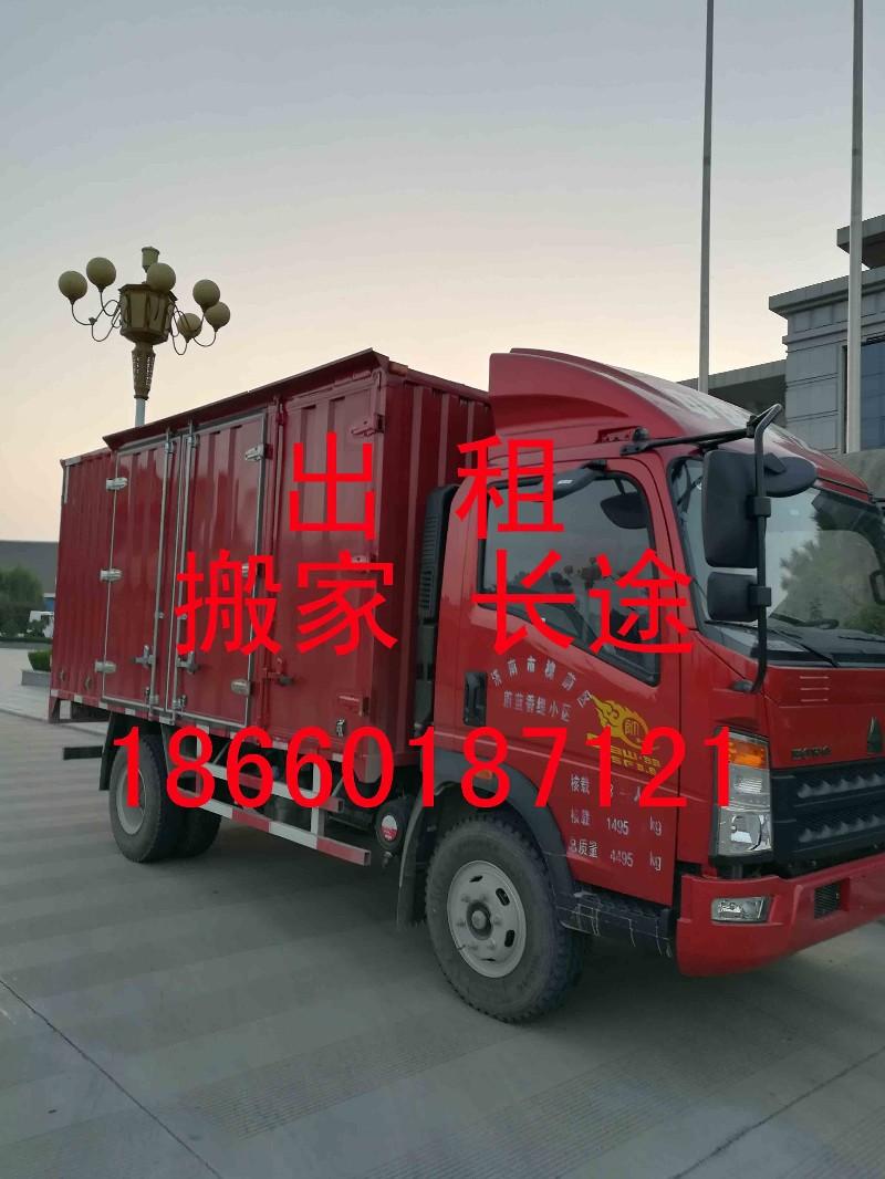 济南新4.2米厢式货车出租 宽体内径 长途 包车