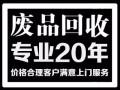 银川各种废旧物品上门回收w.8877821.com/