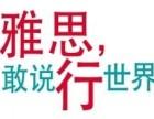 北京考雅思要多少钱,雅思6.5分培训周末班