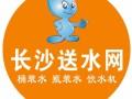 长沙送水电话请认准:168水业,忠诚为您服务!