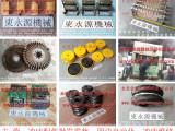 APD-200冲床维修,摩擦片批发-大量原型号PA08锁模油