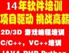 C/C++游戏编程,青岛游戏培训,游戏引擎开发,手机游戏