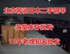 北京馨润面向琴行 培训中心 钢琴教师批发日本二手钢琴