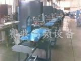 专业PVC皮革压花纹成型机 高周波压花机 皮革高频压印机厂家