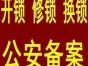 长春南关中信城保险柜维修开锁公司