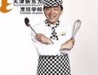 天津新东方烹饪学校让你轻松走上创业路