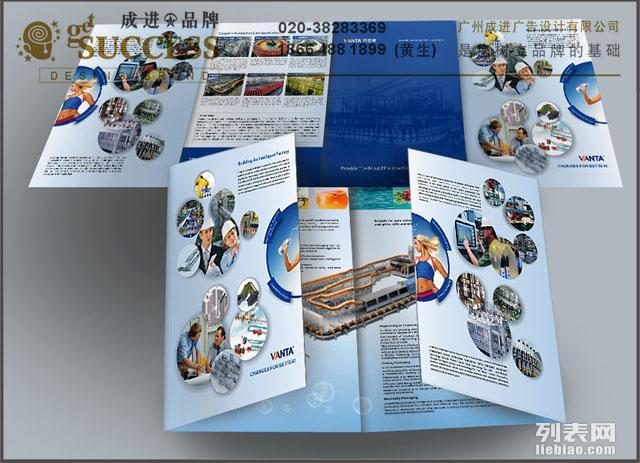 成进广告设计公司整线机械彩页设计/液态包装设备画册设计