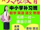 海丰中小学暑假培训班