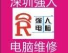 深圳龙岗中心城上门维修电脑