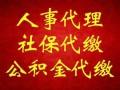 广东企业社保代缴 代缴广州社保 个人社保挂靠代办