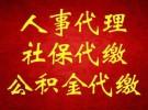 北京社保公积金代缴补缴 公积金提取