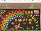 宝宝宴策划 气球布置 满月宴 周岁宴 小丑 氦气放飞