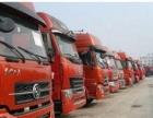 货车拉货.长途运输.机械运输.大件设备运输货车运输