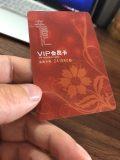 苏州无锡常州杭州宁波飞利浦S50 国产S50会员卡,员工卡