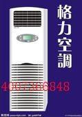 武汉格力空调售后维修加氟%厂家(直修)服务快.价格优.质量保