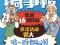 盛星装饰总店贺喜盛捷集团16周年庆典