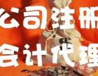 代办青岛公司注册工商注册营业执照代理记账
