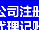 盐山代办注册公司