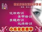 衡水小乐承接新娘跟妆、主持人妆、年会、演出妆