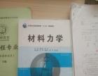 山东省专升本土木工程专业全套用书外加个人笔记以及历年真题