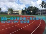 衡阳塑胶跑道做法,400米跑道施工工艺湖南一线体育设施工程