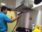 空调、冰箱、洗衣机、燃气灶、油烟机、热水器 清洗