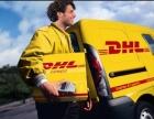 绍兴DHL国际快递寄件电话上虞DHL快递公司柯桥DHL快递
