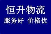 潍坊恒升物流专业从事全国各地大小回程车调度运输,价格优惠中