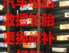 上海全市24小时汽车上门维修更换电瓶,轮胎