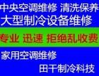 上海田干制冷有限公司维修空调